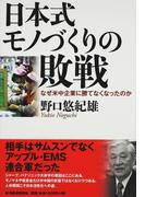 日本式モノづくりの敗戦 なぜ米中企業に勝てなくなったのか