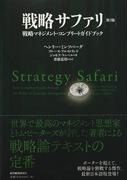 戦略サファリ 戦略マネジメント・コンプリートガイドブック 第2版