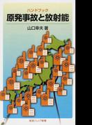 ハンドブック原発事故と放射能 (岩波ジュニア新書)(岩波ジュニア新書)