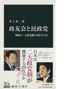 政友会と民政党 戦前の二大政党制に何を学ぶか (中公新書)(中公新書)