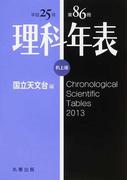 理科年表 机上版 第86冊(平成25年)