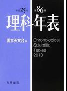 理科年表 第86冊(平成25年)