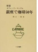 銀座で珈琲50年 カフェ・ド・ランブル 新装
