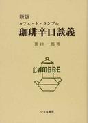 珈琲辛口談義 カフェ・ド・ランブル 新版