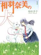 相羽奈美の犬 1巻(ホラーMシリーズ)