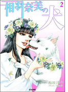 相羽奈美の犬 2巻(ホラーMシリーズ)