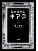 絵画修復家キアラ 1巻(ホラーMシリーズ)