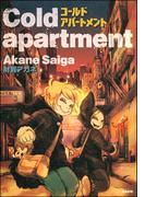 Cold apartment(ホラーMシリーズ)