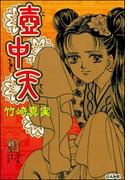 壺中天(ホラーMシリーズ)