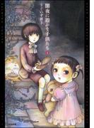闇夜に遊ぶな子供たち 1巻(ホラーMシリーズ)