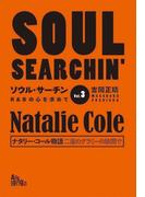 「ソウル・サーチン R&Bの心を求めて vol.3」 ナタリー・コール物語 二度のグラミーの狭間で