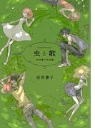 虫と歌 市川春子作品集(1)