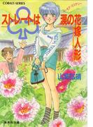 【シリーズ】クラブストレートは涙の花嫁人形(コバルト文庫)