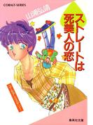 【シリーズ】スペードストレートは死美人の恋(コバルト文庫)