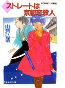 【シリーズ】ダイヤストレートは京都恋殺人(コバルト文庫)