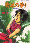 破妖の剣5 翡翠の夢1(コバルト文庫)