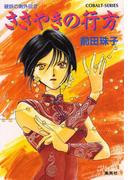 破妖の剣 外伝2 ささやきの行方(コバルト文庫)