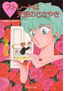 【シリーズ】ハートストレートは天使のささやき(コバルト文庫)