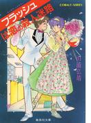 【シリーズ】フラッシュは恋の殺人迷路(コバルト文庫)