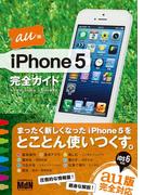 【期間限定ポイント50倍】iPhone 5 完全ガイド au版