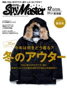 Spy Master TOKAI 2012年12月号(Spy Master TOKAI)
