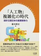「人工物」複雑化の時代 設計立国日本の産業競争力 (東京大学ものづくり経営研究シリーズ)