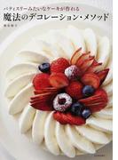 魔法のデコレーション・メソッド パティスリーみたいなケーキが作れる