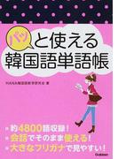 パッと使える韓国語単語帳