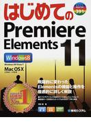 はじめてのPremiere Elements 11 (BASIC MASTER SERIES)
