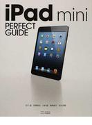 iPad mini PERFECT GUIDE (パーフェクトガイドシリーズ)