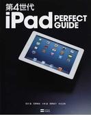 第4世代iPad PERFECT GUIDE (パーフェクトガイドシリーズ)
