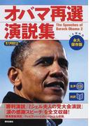オバマ再選演説集 対訳 生声CD&電子書籍版付き (The Speeches of Barack Obama ことばの力永久保存版)