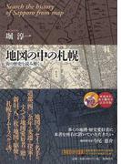 地図の中の札幌 街の歴史を読み解く