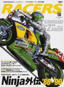 RACERS Vol.18(2013) カワサキ直4レーサー、復活の狼煙 (SAN−EI MOOK)