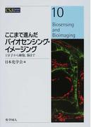 ここまで進んだバイオセンシング・イメージング 1分子から細胞,脳まで