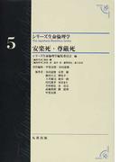 シリーズ生命倫理学 5 安楽死・尊厳死