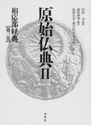 原始仏典 2第3巻 相応部経典 第3巻