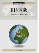 EU・西欧 (世界政治叢書)