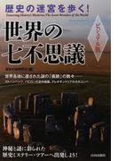 歴史の迷宮を歩く!世界の七不思議 ビジュアル版