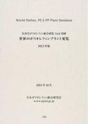 世界のポリオレフィンプラント要覧 2012年版 (次世代ポリオレフィン総合研究)