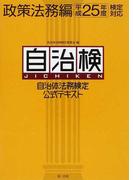 自治体法務検定公式テキスト 自治検 平成25年度検定対応政策法務編