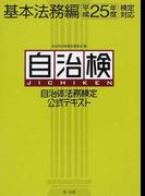 自治体法務検定公式テキスト 自治検 平成25年度検定対応基本法務編