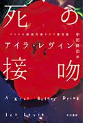 死の接吻 (ハヤカワ・ミステリ文庫)(ハヤカワ・ミステリ文庫)