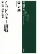 ミッドウェー海戦―第一部 知略と驕慢―(新潮選書)(新潮選書)