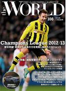 theWORLD 2012年11月23日号(theWORLD)