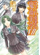 はぐれ勇者の鬼畜美学VII(HJ文庫)