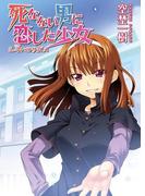 死なない男に恋した少女 5.斗いのサダメ(HJ文庫)