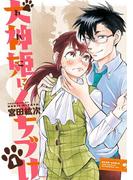 犬神姫にくちづけ 1巻(HARTA COMIX)