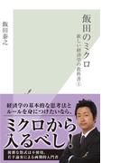 飯田のミクロ~新しい経済学の教科書1~(光文社新書)