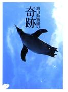 旭山動物園の奇跡(SPA!BOOKS文庫)